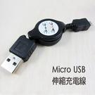【免運費】SonyEricsson Xperia Ray ST18i Xperia Mini ST15i Xperia Pro MK16i Xperia Pro MK16i Micro USB伸縮充電線