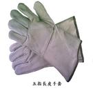 焊接五金網-焊接用手套   五指長皮手套   牛皮手套