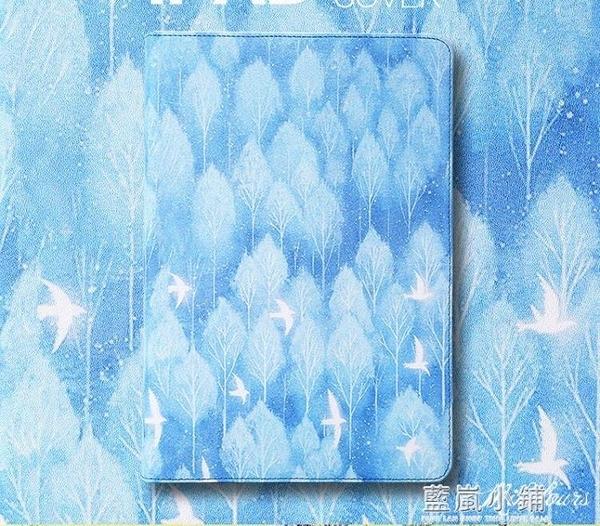 2020新款ipad平板保護套air星空pro迷你7個性2創意3休眠4簡約10.5 藍嵐