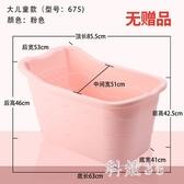 兒童浴盆可坐浴桶家用大號小孩泡澡桶中大童洗澡桶超大洗澡盆 JA8982『科炫3C』