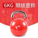 【專業型6KG】競技壺鈴/KettleB...