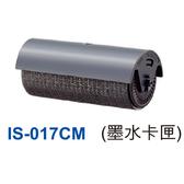 【奇奇文具】普樂士PLUS IS-017CM/38-281滾輪式資料保護章墨水