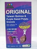 展康~台灣紅藜紫薯營養穀果脆粒400公克/盒
