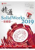 精通 SolidWorks 2019    基礎篇