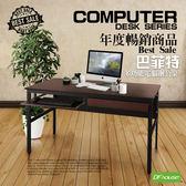 《DFhouse》巴菲特150公分電腦辦公桌(4色)+1抽1鍵 工作桌 辦公桌椅 書桌椅 臥室 書房 辦公室