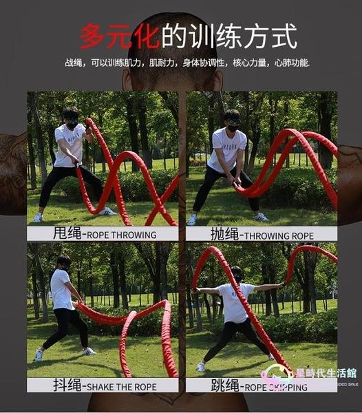 彈力帶  戰繩健身甩大繩家用體能訓練器材力量繩健身房臂力繩格斗繩戰斗繩 【星時代生活館】