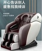 凱恩電動新款按摩椅家用8d全自動太空豪華艙全身多功能小型老人器 LX 曼慕