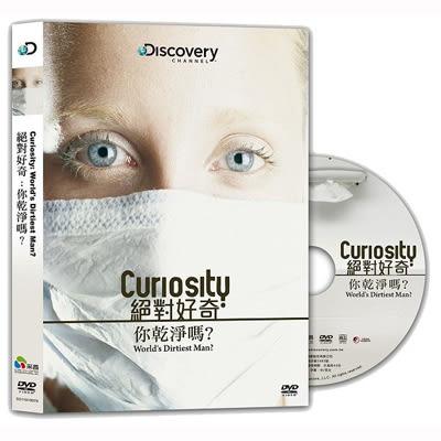 Discovery-絕對好奇:你乾淨嗎?DVD