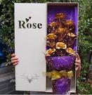 金箔玫瑰花束生日禮物女生送女友表白驚喜小清新友情可愛鉑金花束【特價A-金箔花 鏤盒紫】