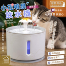 寵物小花噴泉飲水機 帶LED水位視窗 貓狗自動飲水淨水器濾水器活水機【BE0505】《約翰家庭百貨