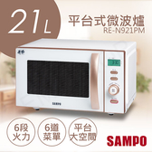 【聲寶SAMPO】21L天廚平台式微波爐 RE-N921PM-超下殺
