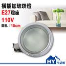 E27.15公分橫插加玻燈具