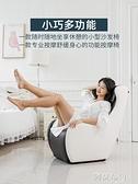 按摩椅 春天印象按摩椅新款家用全身小型迷你全自動智慧背部沙發單人椅子 MKS阿薩布魯