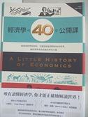 【書寶二手書T1/大學資訊_HM7】經濟學的40堂公開課-倫敦政經學院教授…_奈爾.傑斯坦尼,