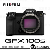【預購】FUJIFILM GFX 100S 單機身 102MP中片幅 5軸防震 機身僅900g 公司貨