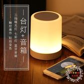 藍芽喇叭七彩燈便攜多功能迷你智能觸摸台燈音響電腦手機音樂無線藍芽音箱 XW【好康免運】