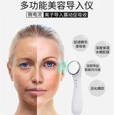 優惠兩天-導入儀精華美容儀器面部導出黑頭神器洗臉潔面儀家用臉部按摩器【限時八八折】