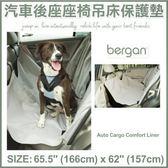 *KING WANG*【88112 】美國bergan汽車後座座椅超細纖維吊床保護墊