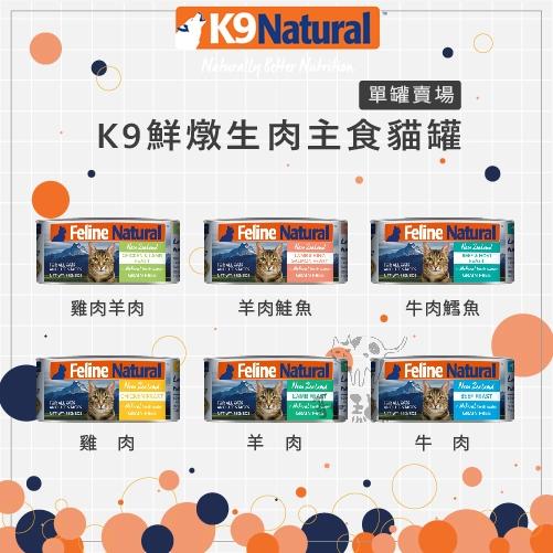K9 Natural[無穀主食貓罐,6種口味,85g,紐西蘭製](單罐)