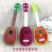 全國手提豎琴尤克里里初學者兒童小吉他玩具男女孩可彈奏樂器 JY【全館免運八折搶購】