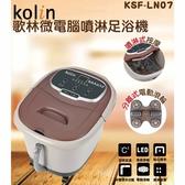 歌林微電腦噴淋足浴機KSF-LN07