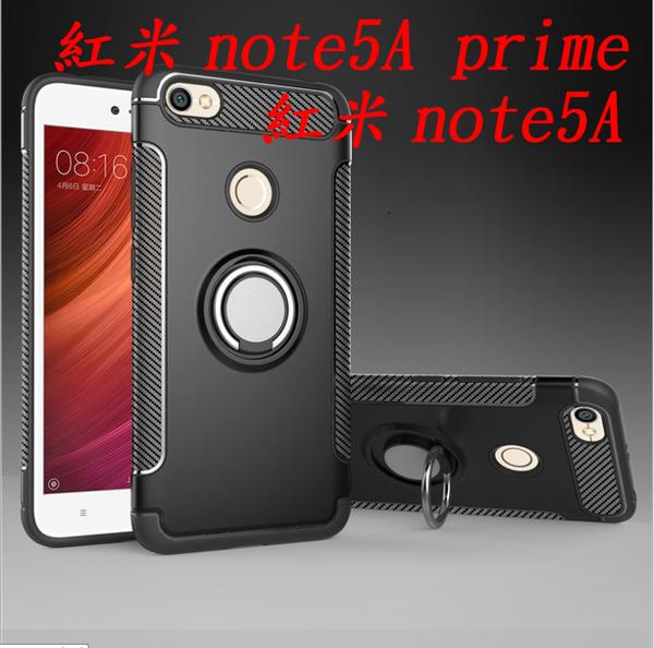King*Shop~小米紅米note5A磁吸車載指環鎧甲手機殼 紅米note5A二合一防摔套