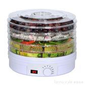 110V 透明干果機食物脫水風干機肉類藥材寵物食品烘干機FD770 YTL LannaS