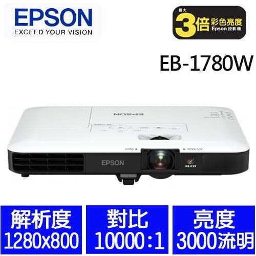 【商用】EPSON WXGA超薄液晶投影機EB-1780W【送日本利尻染髮劑】