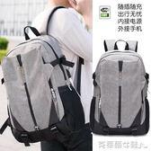 充電書包男大學生背包商務旅行雙肩包大容量時尚潮流女韓范學院風 克萊爾