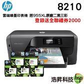 【搭955X原廠墨水匣二黑三彩 ↘9790元】HP OfficeJet Pro 8210 無線雲端雙面噴墨印表機 登錄送禮卷