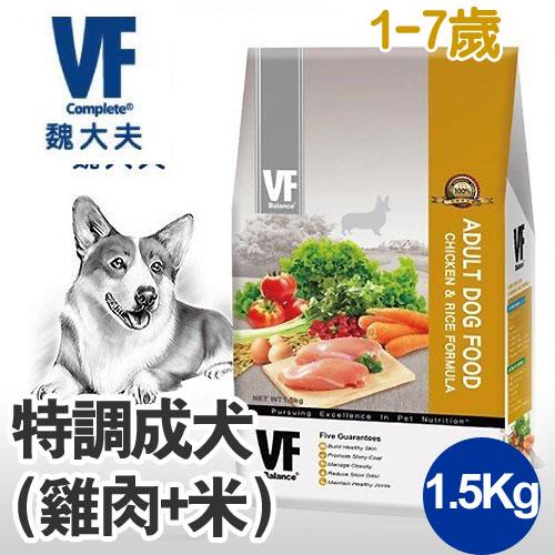[寵樂子]《VF魏大夫》特調成犬 (雞肉+米) 配方 1.5kg / 特選狗飼料