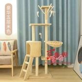 貓爬架 架貓窩貓別墅貓樹一體小型貓抓柱跳台貓架子貓屋T 3款