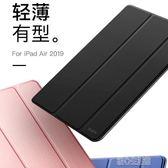 iPad pro iPadAir3保護套蘋果10.2第七代平板mini5電腦10.5硅膠7 暖心生活館