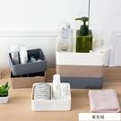 塑料分隔收納盒護膚品小盒子 桌面長方形化妝品收納整理盒 萬客城