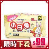 日本 桐灰 小白兔暖暖包-24H 10片/包【BG Shop】隨拆即用~ 輕薄隨身帶著走!