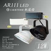 數位燈城 LED Light-Link AR111 LED CNS認證 LED 碗公軌道燈 9珠 12W 商空、餐廳、居家、夜市必備燈款
