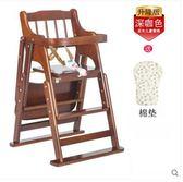 寶寶餐椅兒童餐桌椅子吃飯高腳便攜嬰兒餐椅座椅 igo樂活生活館