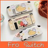 Switch保護殼 檸檬蘿蔔 Switch彩繪保護殼 Switch保護套 一體成形 分體可拆 Switch Lite