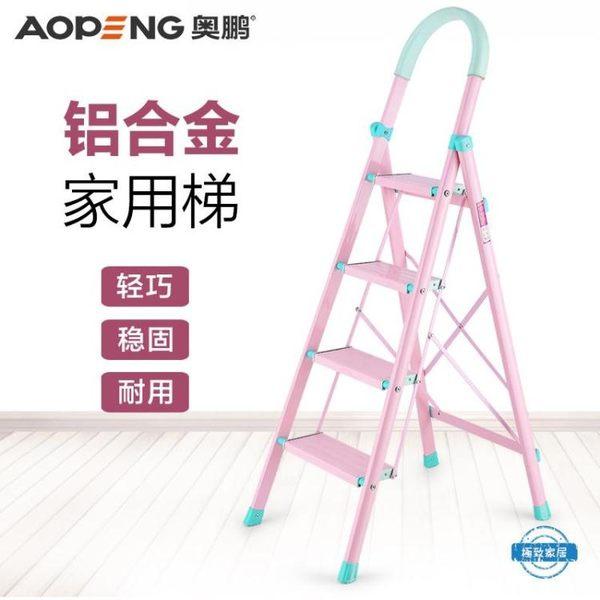 鋁梯樓梯四步五步梯子鋁合金人字梯家用折疊登高加厚便攜wy
