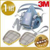 【醫碩科技】3M-7502 舒適矽膠 防毒口罩 搭6003 濾毒罐 噴漆 農藥 酸性氣體