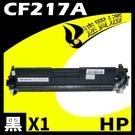 【速買通】HP CF217A 相容碳粉匣