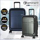 eminent萬國通路 霧面行李箱 20吋登機箱 100%德國拜耳PC材質 雙排輪 可加大 1:9前開式出國箱 KJ10