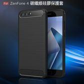 華碩 ASUS ZE554KL ZS551KL ZC554KL 手機殼 碳纖維 拉絲 保護殼 全包 防摔 防指紋 軟殼 保護套