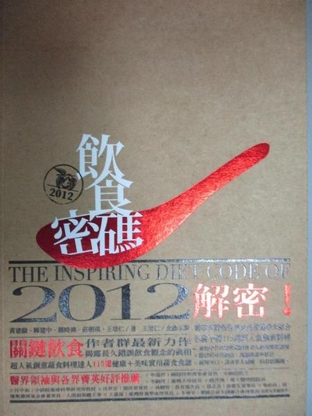 【書寶二手書T2/養生_QIB】2012飲食密碼_黃建勳、陳建中、羅時鴻...等