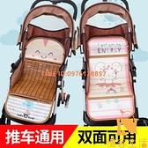 嬰兒推車涼席兒童寶寶冰絲透氣小車雙面涼墊竹席夏季【慢客生活】