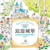 浪漫城堡:鴨子喬瑟與小女孩艾蓮娜的美麗時光著色書