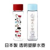 日本製塑膠透明水壺隨行杯冷水壺環保杯運動兒童成人 400ML