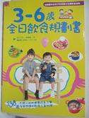【書寶二手書T1/保健_KEB】3-6歲全日飲食規劃書_林美慧