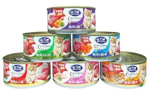 【🐱🐶培菓寵物48H出貨🐰🐹】倍力康》挑嘴貓用鮮美鮪魚罐頭-170g