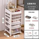 輕奢化妝品收納柜車移動落地置物架大容量護膚口紅抽屜桌面收納盒 618購物節 YTL